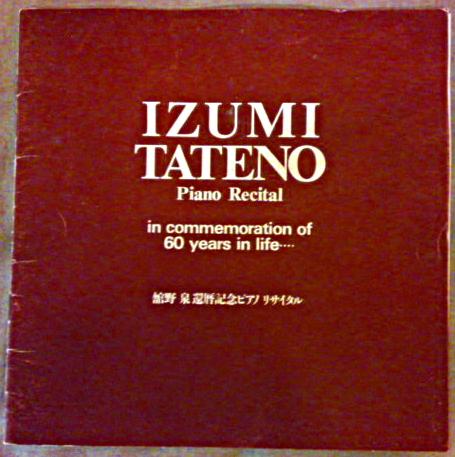 舘野泉 還暦記念ピアノリサイタル(1996年) パンフレット