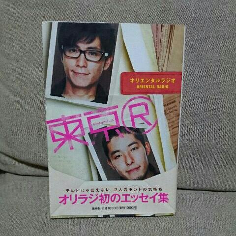 東京R オリエンタルラジオ サイン入り