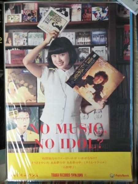 アイドルネッサンス NO MUSIC NO IDOL? 石野理子Ver. ポスター