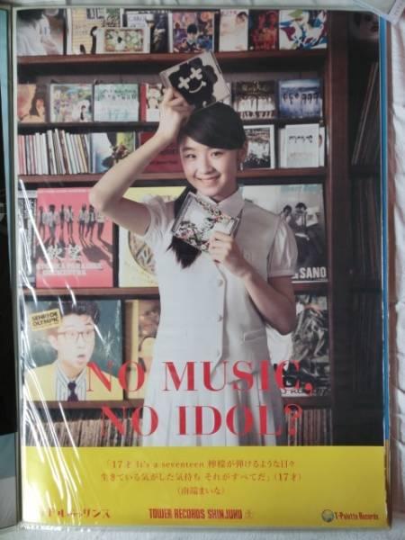 アイドルネッサンス NO MUSIC NO IDOL? 南端まいなVer. ポスター