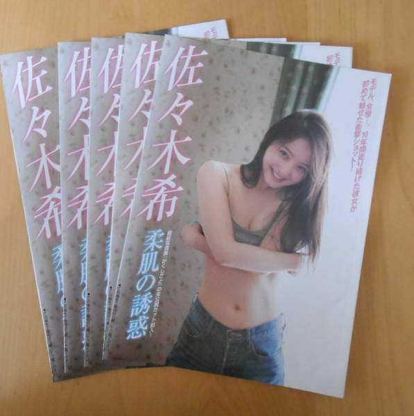 佐々木希■柔肌の誘惑・5点セット!雑誌付録