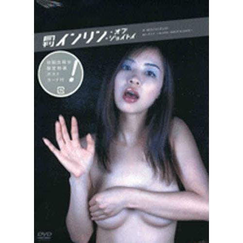 インリン・オブ・ジョイトイ|月刊インリン血ト汗ト汁 DVD グッズの画像