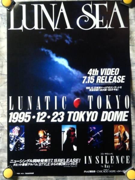 k2【ポスター/B-2】LUNA SEA-ルナシー/LUNATIC TOKYO 1995.12.23