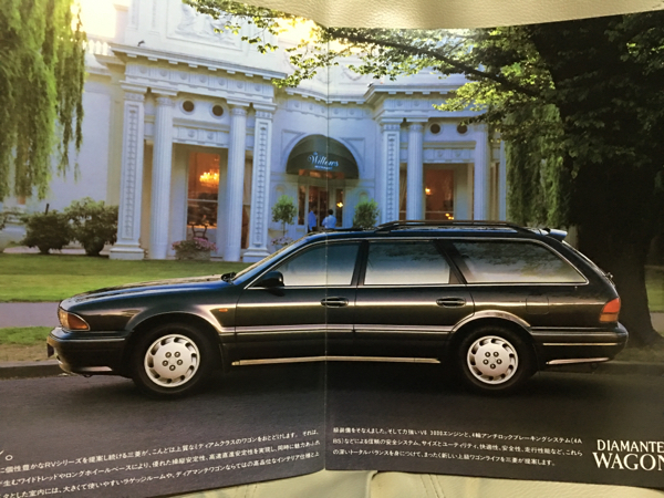 Mitsubishi in 1993! Diamante! wagon! catalog!