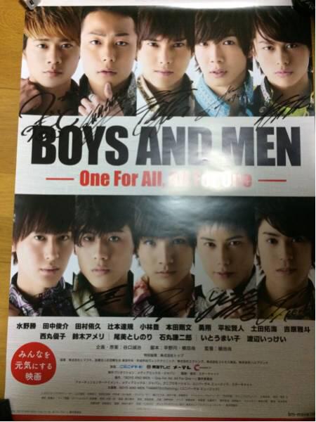 当選証書付き BOYS AND MEN ボイメンメンバーサイン入りポスター