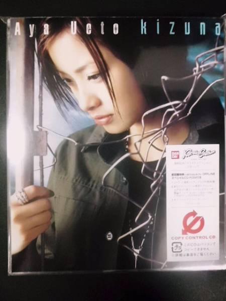 ○CD+CD-ROM) 上戸彩 『kizuna』 ★新品・未開封★