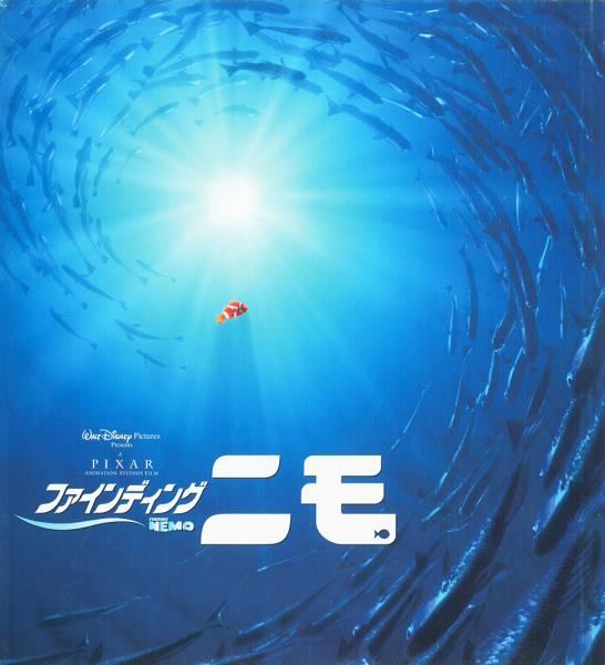送料無料!映画パンフ「PIXAR/ファインディング・ニモ」美品 ディズニーグッズの画像
