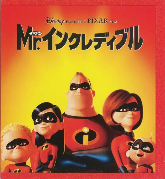 送料無料!映画パンフ_PIXAR「Mr.インクレディブル」良品 ディズニーグッズの画像