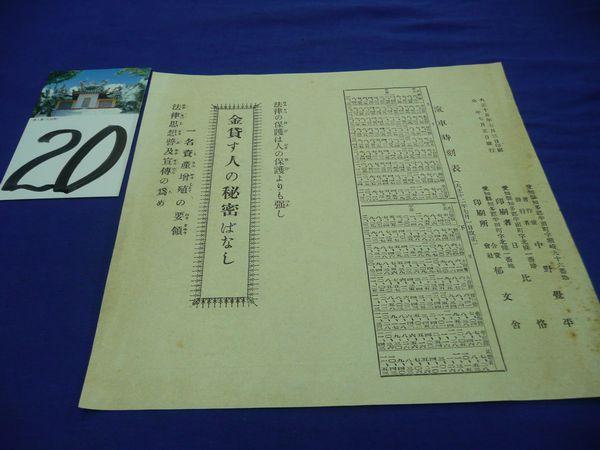 ◆送料込み即決20◆希少 戦前 大正15年 愛知武豊線 汽車時刻表 時代物 歴史資料 鉄道◆