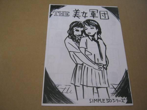 小田扉 みりめとる THE美女軍団_画像1