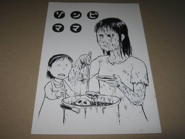 小田扉 みりめとる ゾンビママ  オフセット本_画像1