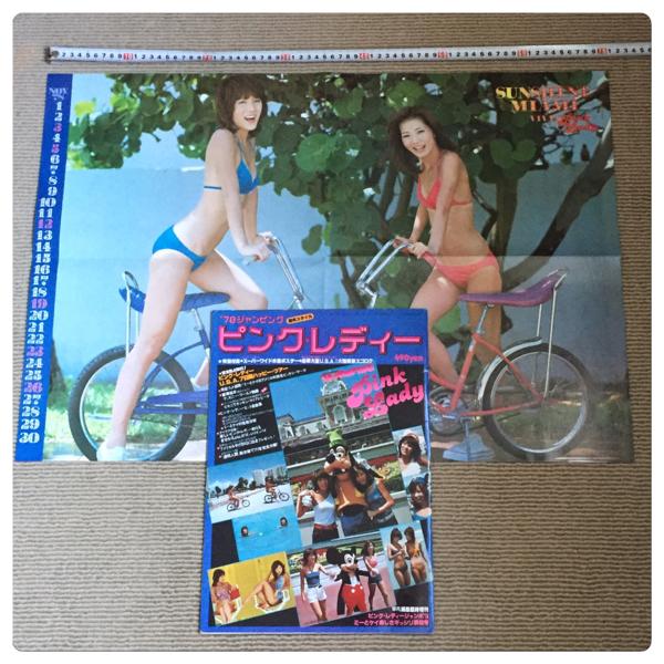 ◆激レア◆特大ポスター付きピンクレディー 78ジャンピング 増刊