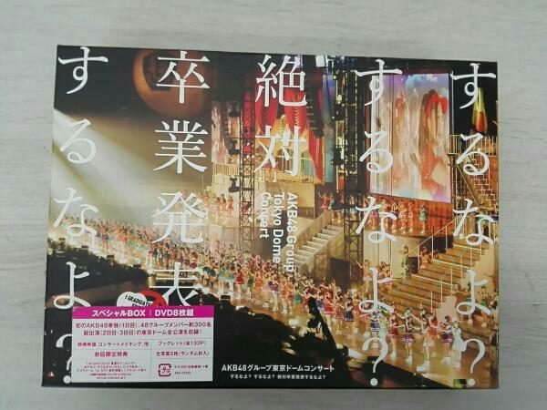 AKB48グループ東京ドームコンサート~するなよ?するなよ?絶対卒 ライブ・総選挙グッズの画像
