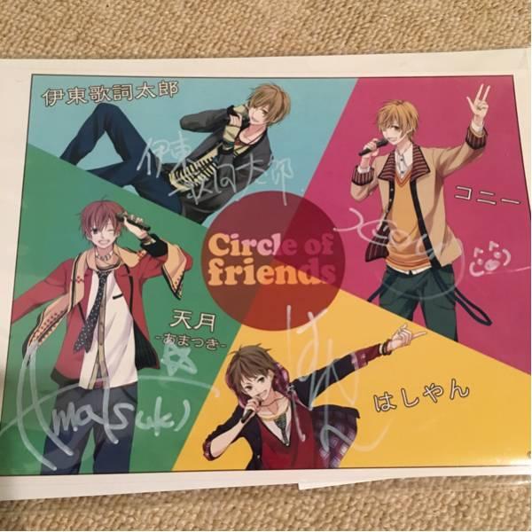 Circle of friends サイン入り小さい写真ポスター