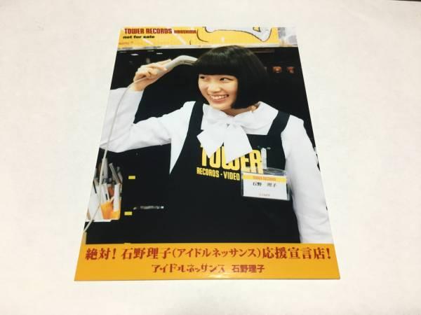 アイドルネッサンス 石野理子 タワレコ広島店 オリジナル生写真C