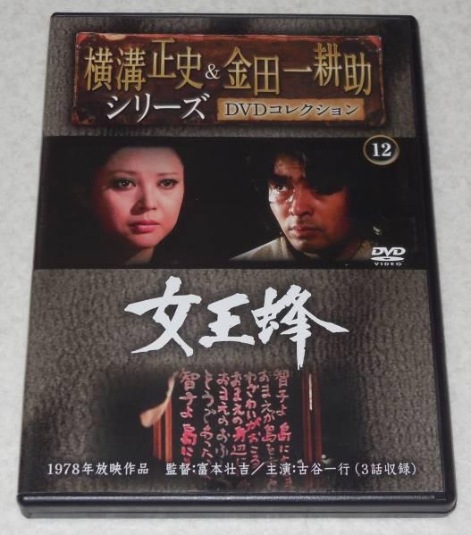 N3/横溝正史&金田一耕助シリーズ DVDコレクション⑫ 女王蜂 ライブグッズの画像