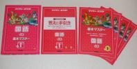 N2/学研 マイティーネクスト 4年国語 基本マスター set?/未使用