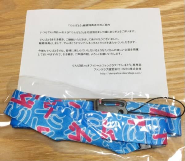 でんぱ組.inc ネックストラップ FC継続特典 グッズ でんぱとう ライブグッズの画像