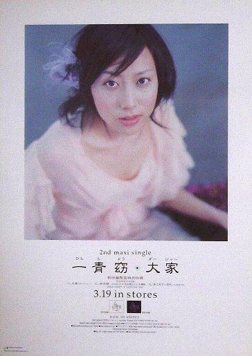 一青窈「大家 -ダージャー-」CD販促ポスター