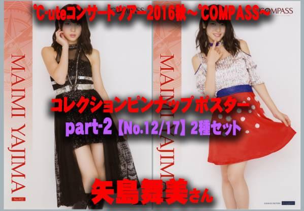【矢島舞美】℃-ute2016 ℃OMPASS ピンナップポスター Part2 2種 ライブグッズの画像
