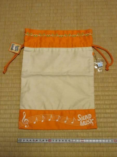 劇団四季★サウンドオブミュージック★かわいい巾着袋 (オレンジ・大)