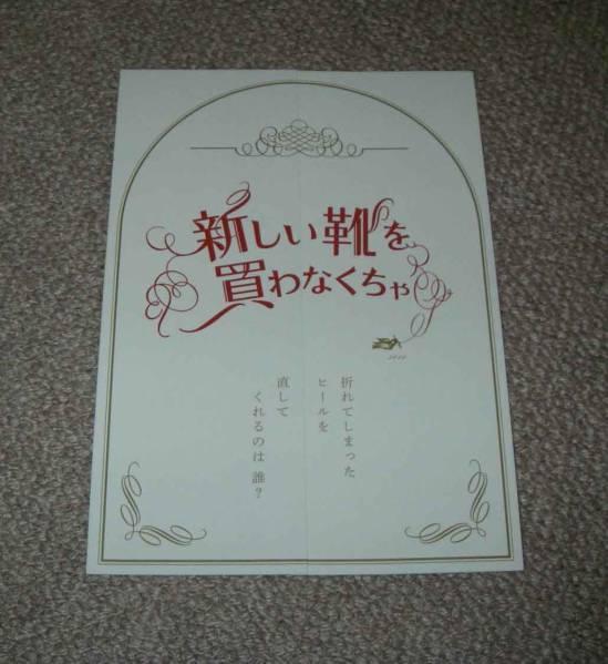 「新しい靴を買わなくちゃ」1stプレス:中山美穂/向井理/桐谷美玲 グッズの画像
