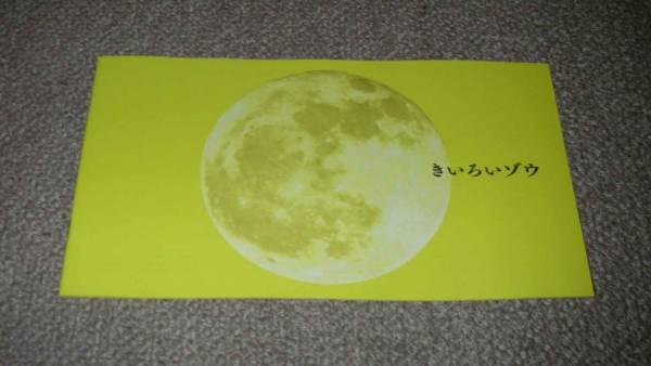 「きいろいゾウ」プレスシート:宮崎あおい/向井理 グッズの画像