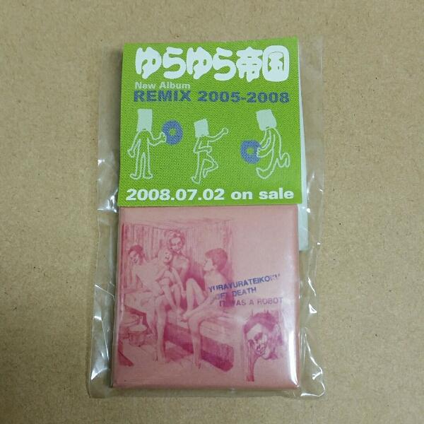 ゆらゆら帝国 REMIX2005-2008 バッチ 特典 非売品
