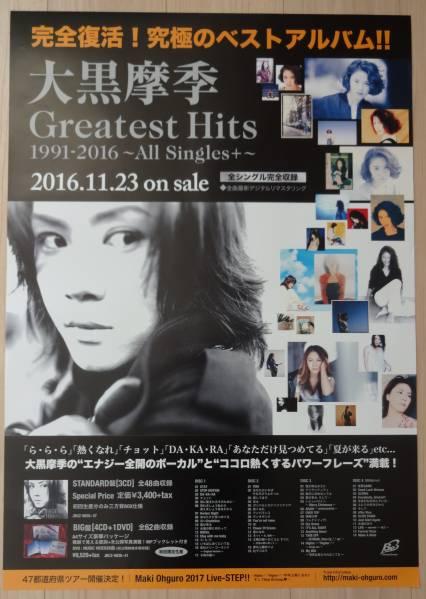 大黒摩季 「Greatest Hits 1991-2016 ALL Singles」 ポスター ②
