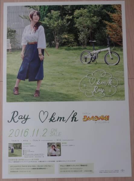 Ray 「km/h ろんぐらいだぁす!」 告知 ポスター B2