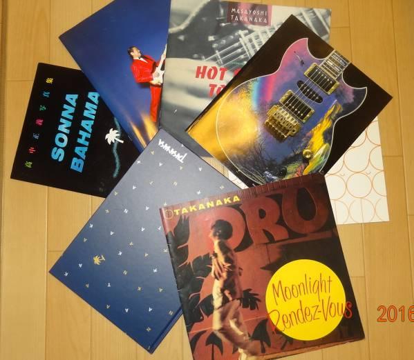 【お宝】`80年代~最近までの高中コンサート・リーレット等・7冊