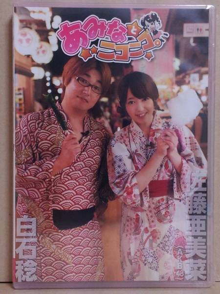 [d1] AKB48 佐藤亜美菜 白石稔 『あみなとニコニコ。』 [新品DVD] ニコニコ動画の「バンブーちゃんねる」 ライブ・総選挙グッズの画像