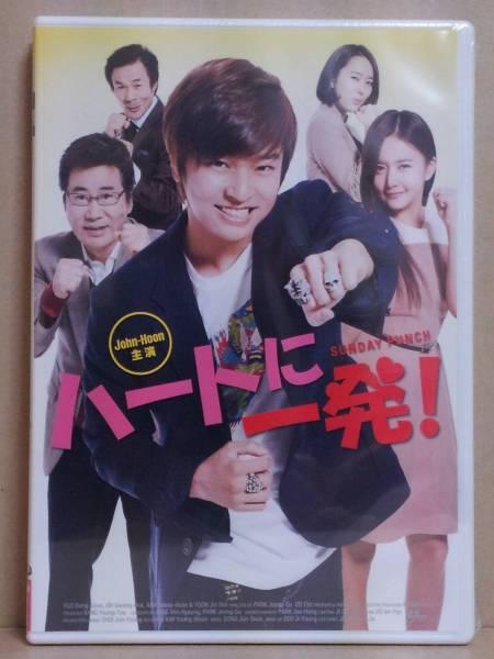 [d1] ハートに一発! ジョンフン(John-Hoon) ,ユ・ドングン ,キム・ボルム [新品DVD] 韓国映画 コンサートグッズの画像