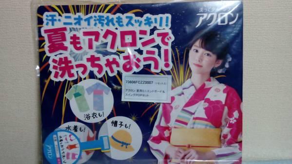 アクロン 桐谷美玲 POP セット グッズの画像