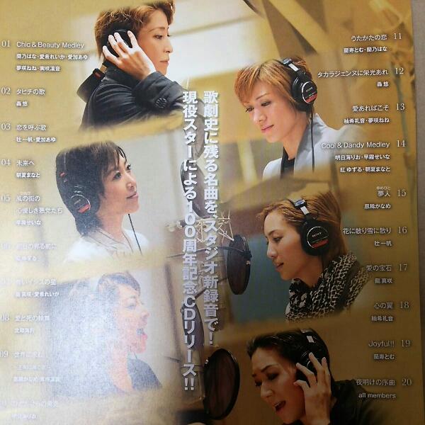 ☆ 宝塚 おまけDVD ☆「 白夜の誓い/PHOENIX宝塚! 」凰稀 /朝夏