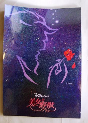 劇団四季 美女と野獣 ☆2008年宮城公演パンフレット★ USED