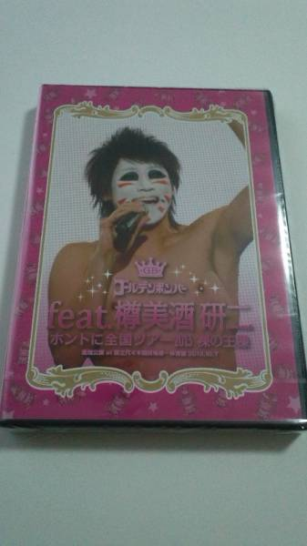 金爆 ゴールデンボンバー 樽美酒研二 裸の王様 DVD