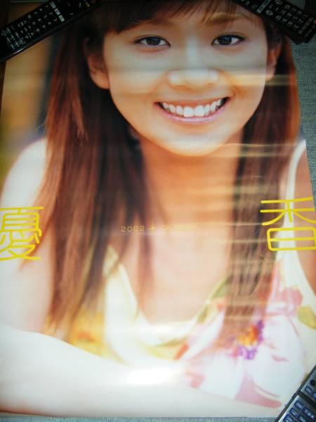優香 2002年カレンダー  ● グッズの画像
