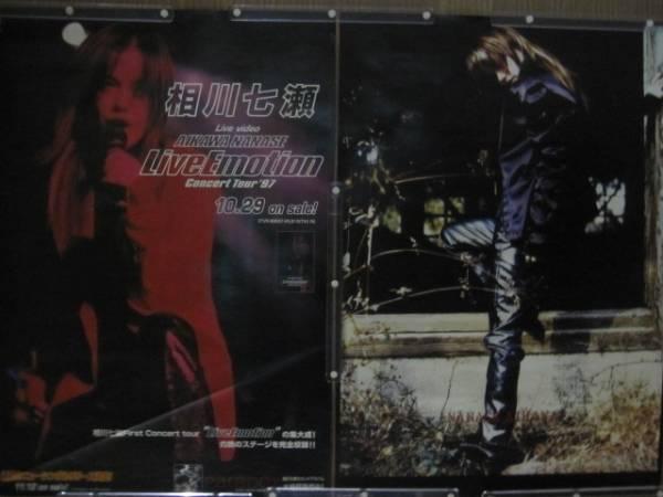 当時物 相川七瀬 2枚セット ポスター