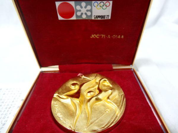 jc■岡本太郎デザイン■札幌オリンピック■スーベニアメダル