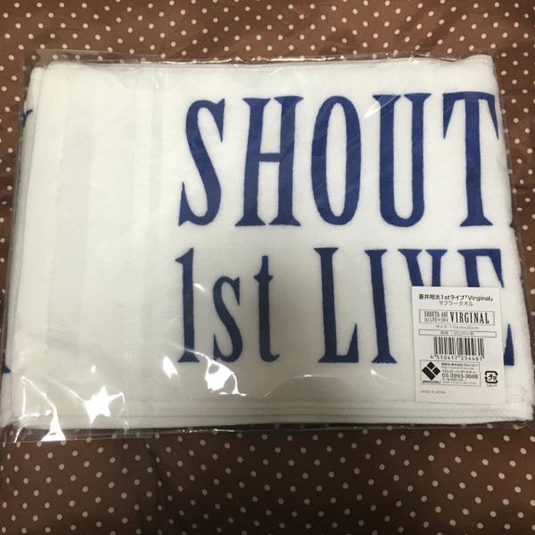 蒼井翔太 1stライブ Virginal 2014 マフラータオル タオル 新品