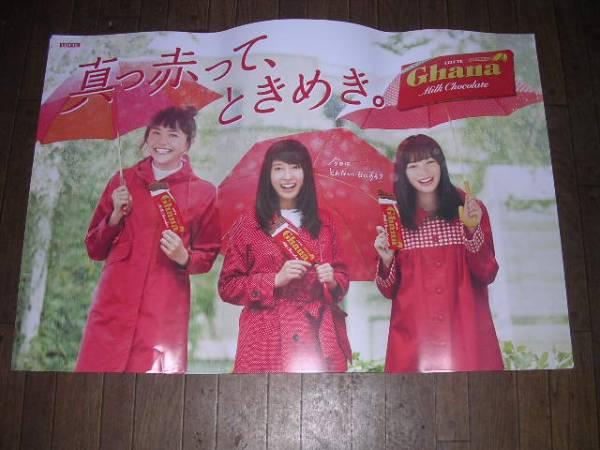 土屋太鳳 松井愛莉 広瀬すずのロッテのポスター 非売品 大 グッズの画像