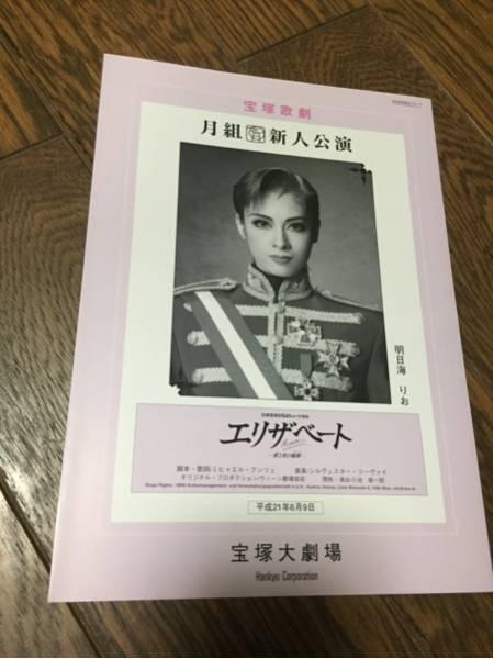 宝塚 月組 エリザベート 新人公演 プログラム 明日海りお