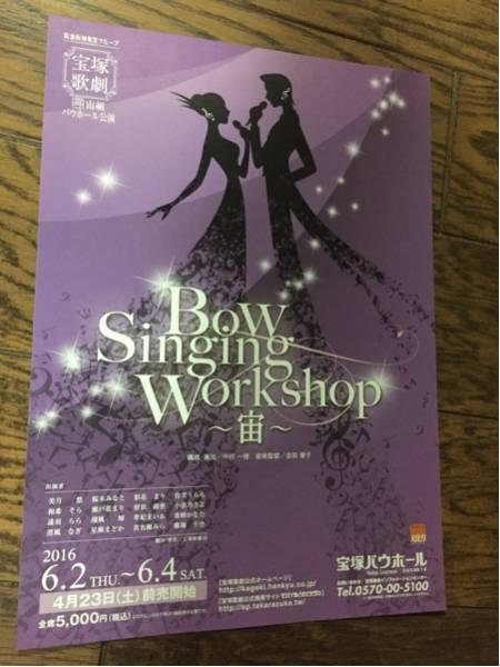 宝塚 宙組 チラシ DVD Bow Singing Workshop宙 桜木みなと 和希