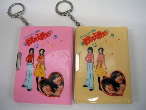 ピンクレディー コインケース 栄光の天使たち◇2個セット