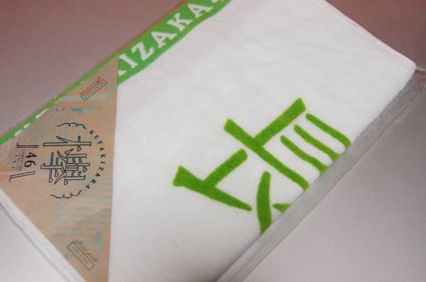 欅坂46 推しメンフェイスタオル 長濱ねる コンビニ支払いOK ライブ・握手会グッズの画像