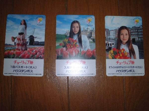 ★『使用済み!!』ハウステンボスのカード★【米倉涼子】