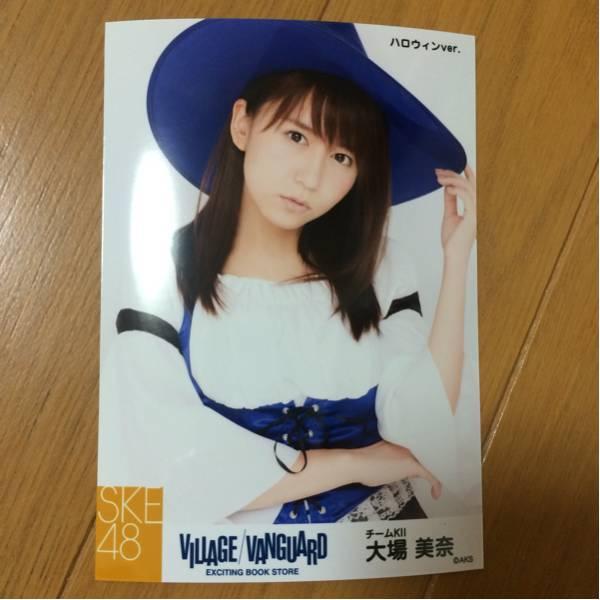 SKE48 大場美奈 ヴィレヴァン ハロウィン 生写真 AKB
