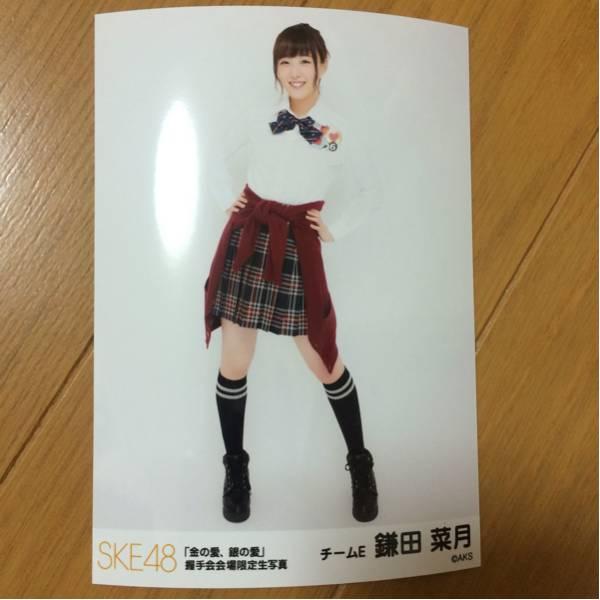 SKE48 鎌田菜月 金の愛、銀の愛 生写真 AKB