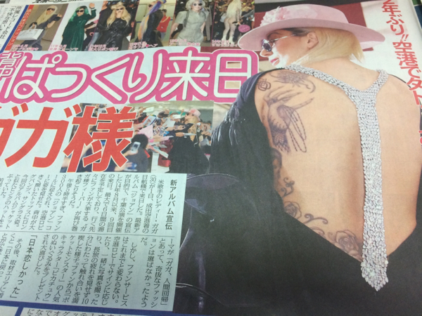 レディー・ガガ 背中ぱっくり来日 成田空港 新聞記事 3種類
